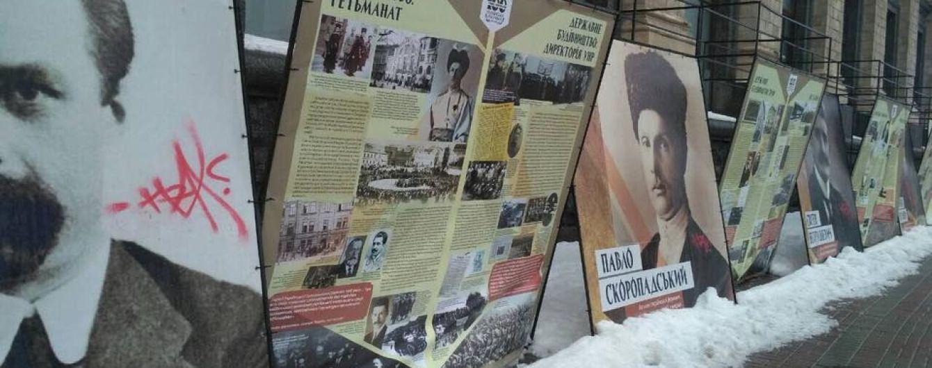 """Невідомі спаплюжили виставку """"Українська революція"""" в центрі столиці"""