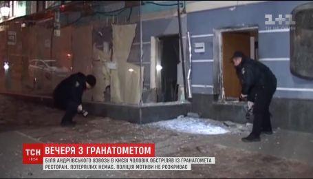 В центре Киева неизвестный из гранатомета обстрелял ресторан