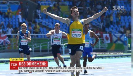 История украинского паралимпийца, который одолел страх и стал спортсменом