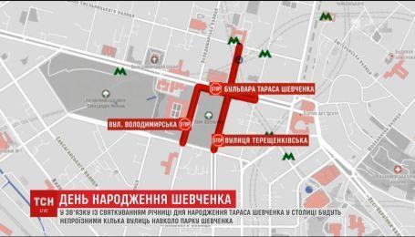 Кілька вулиць у Києві будуть непроїзними через святкування дня народження Тараса Шевченка