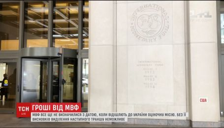 МВФ досі не визначився із датою, коли відішле до України оціночну місію