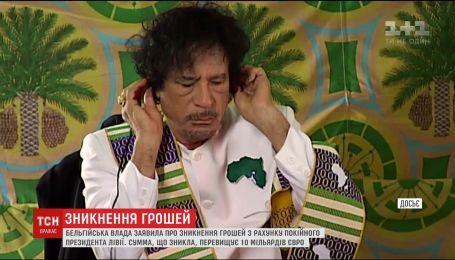 В Бельгии со счетов Каддафи исчезло более 10 миллиардов евро