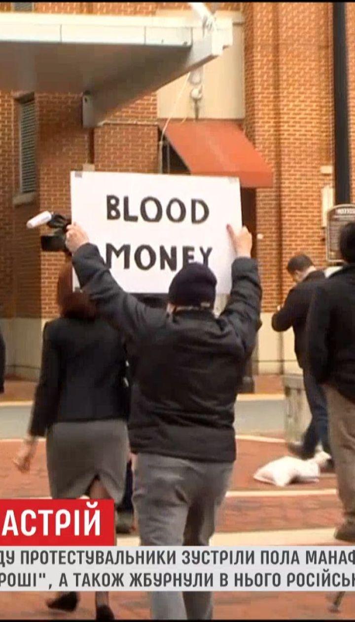 Протестующие бранью встретили Пола Манафорта при выходе из суда