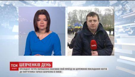 Порошенко скасував свою появу на церемонії покладання квітів до пам'ятника Шевченку