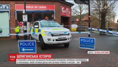 Появились новые подробности отравления российского шпиона в Великобритании