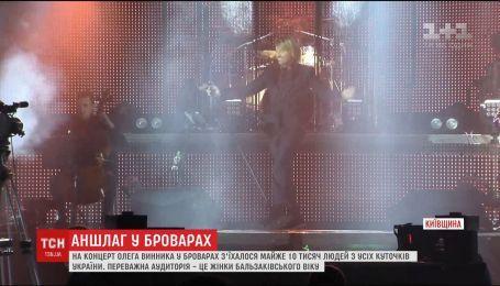 Концерт Олега Винника вызвал настоящий фурор в Броварах