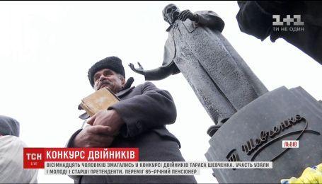 Во Львове состоялся конкурс двойников Шевченко
