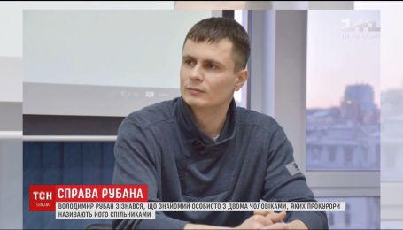 Рубан рассказал, что знает двух мужчин, которых прокуроры называют его сообщниками