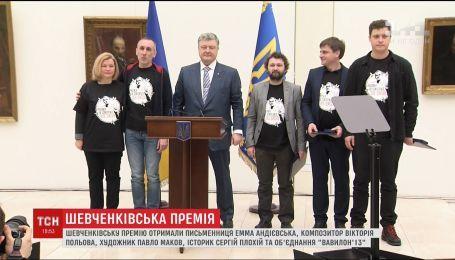 В столице назвали победителей Шевченковской премии