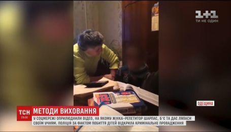 На Одещині викрили репетитора, яка била дітей під час занять