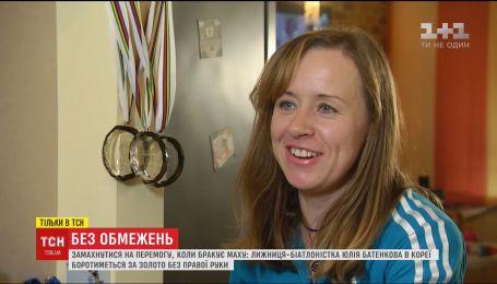 """""""Без обмежень"""": Юлія Батенкова розповіла про години тренувань і власні перемоги"""