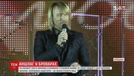 Почти 10 тысяч человек посетили концерт Винника в Броварах