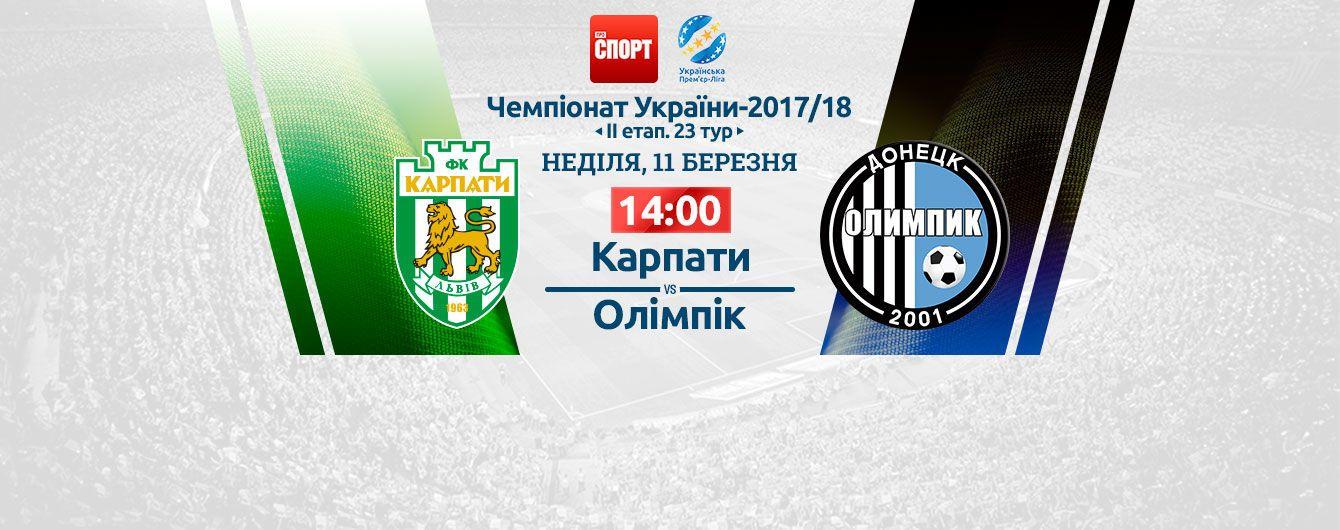Карпаты - Олимпик - 0:3. Видео матча УПЛ