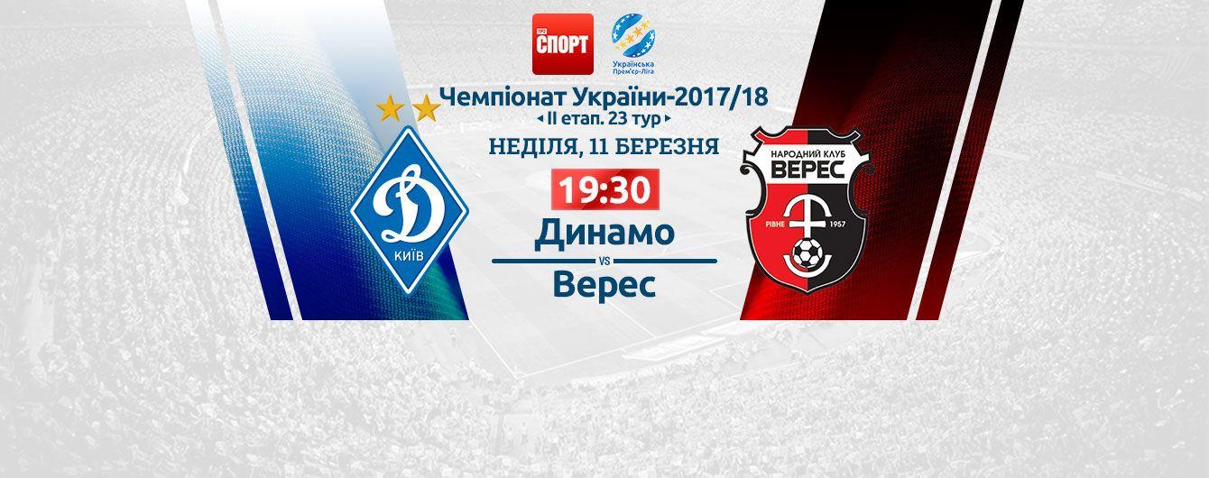 Динамо - Верес - 1:0. Видео матча УПЛ