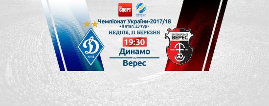 Динамо - Верес - 1:0. Відео матчу УПЛ