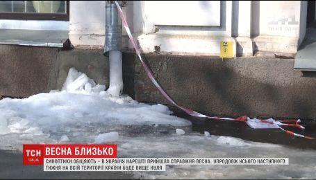 В Украине началась оттепель