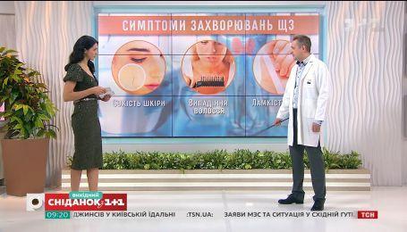 Що варто знати про здоров'я щитоподібної залози - поради лікаря-ендокринолога