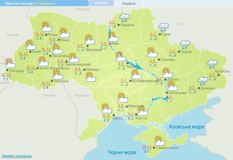 прогноз погоди на 11 березня