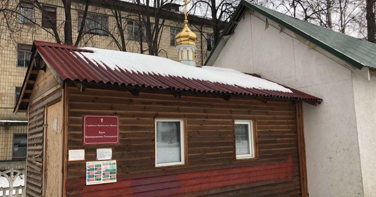 @ Киевская митрополия УПЦ МП