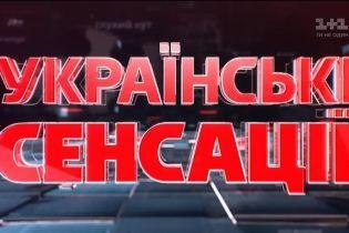 Украинские сенсации. Потухшие звезды 2