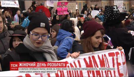 Виступи феміністок та суперечки про вихідний: в Україні відзначили Міжнародний жіночий день