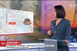 """Українці два роки майже вдвічі переплачують за електроенергію за формулою """"Роттердам+"""""""