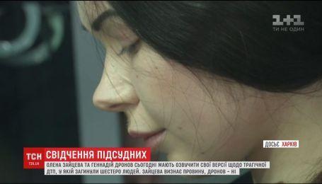 Зайцева та Дронов вперше озвучать свої версії трагічної ДТП у Харкові