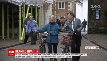 Влада Солсбері порадила жителям випрати одяг після отруєння російського екс-шпигуна