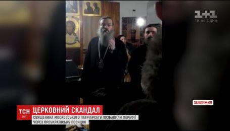 Священика Московського патріархату позбавили парафії за проукраїнську позицію