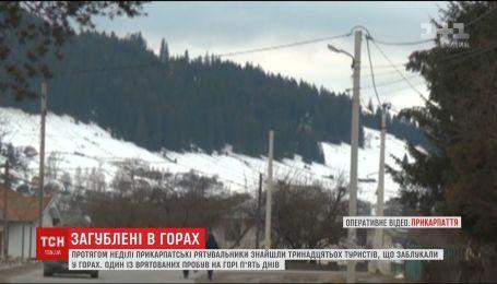 Прикарпатские спасатели нашли 13 туристов, потерявшихся в горах