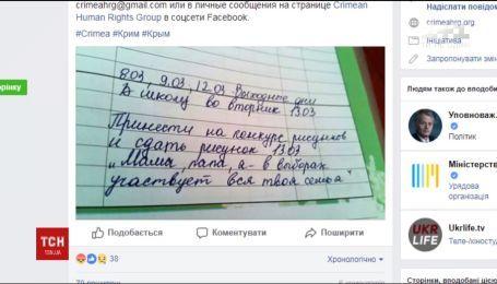 У Криму дітей зобов'язали принести в школу малюнки на тему виборів