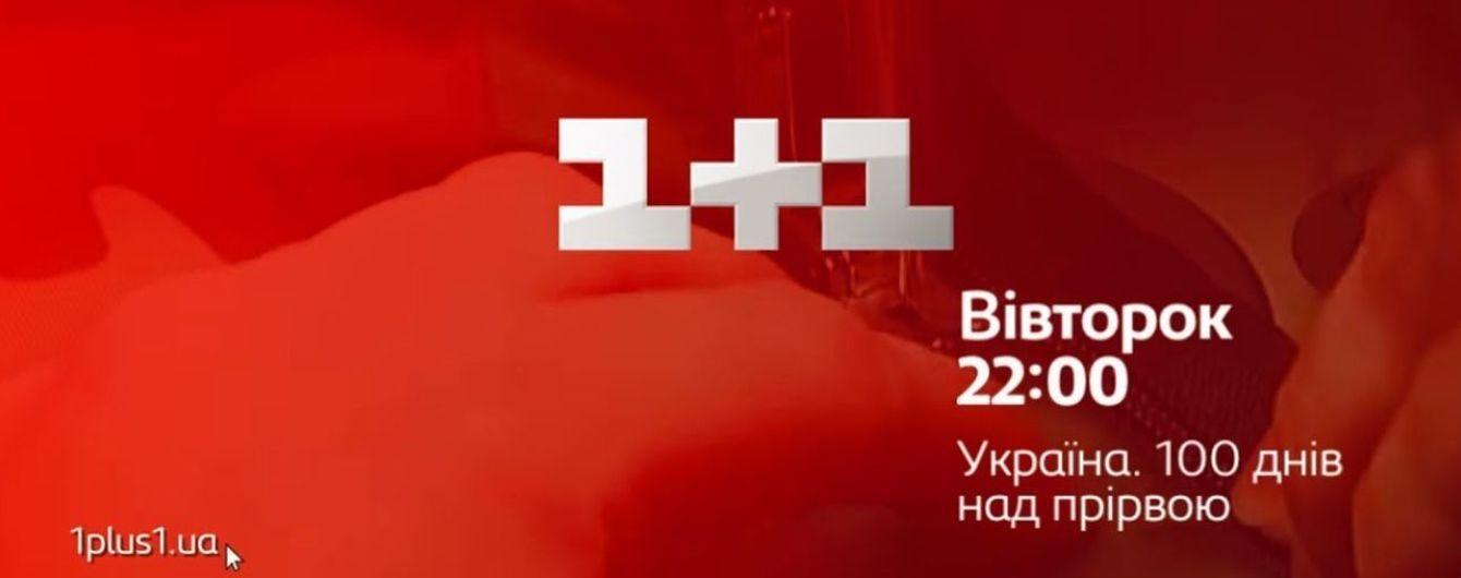 """""""1+1"""" покажет документальный проект """"Украина. 100 дней над пропастью"""""""
