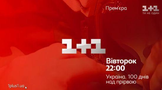 """""""1+1"""" покаже документальний проект """"Україна. 100 днів над прірвою"""""""
