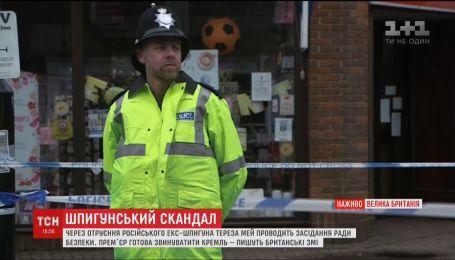 У Великій Британії скликали Раду безпеки через отруєння російського екс-шпигуна Скрипаля