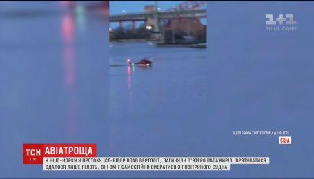 В Нью-Йорке пассажирский вертолет упал в пролив Ист-Ривер, есть погибшие