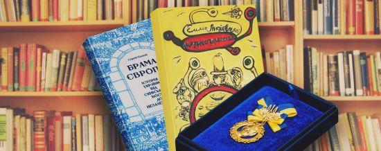 За що насправді вручають Шевченківську премію з літератури?