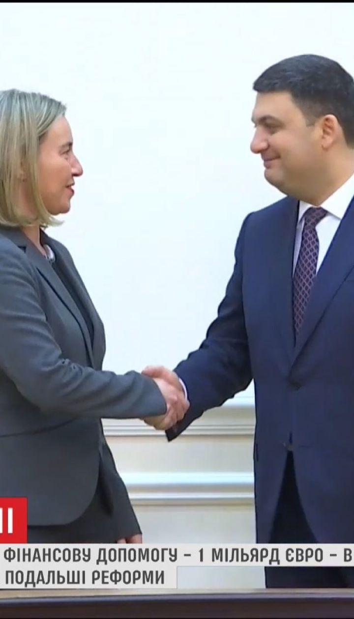 Головний дипломат ЄС завітала в Україну, аби обговорити реформи і боротьбу з корупцією