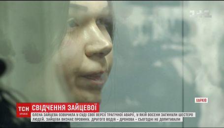 ДТП в Харькове: Зайцева озвучила свою версию аварии
