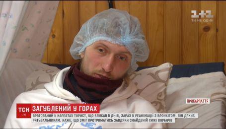 """""""Если не буду идти, я умру"""": заблудившийся в Карпатах киевлянин рассказал о пережитом"""