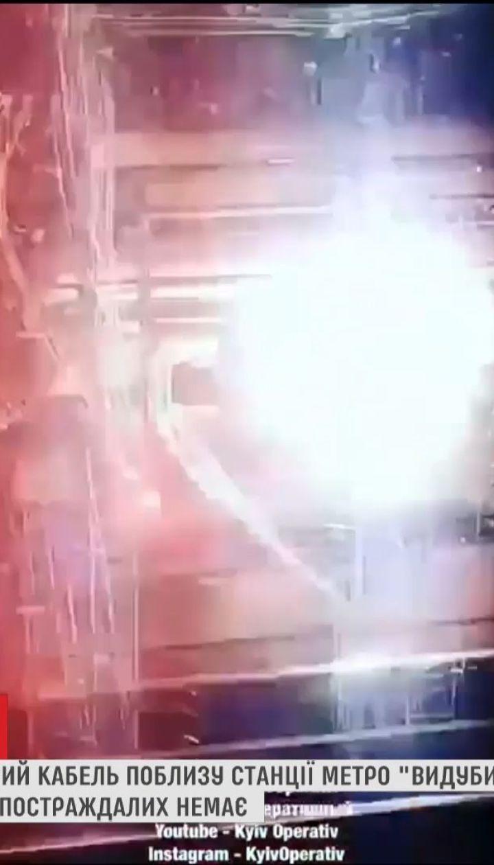 В Киеве загорелся кабель между станциями метро
