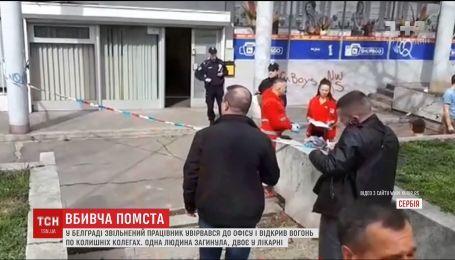 У Белграді чоловік помстився за звільнення розстрілом екс-колег
