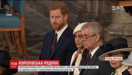 Наречена принца Гаррі вперше з'явилася на одному заході з Єлизаветою II