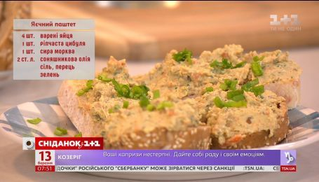 Яичный паштет - рецепты Сеничкина