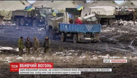 На Миколаївщині на полігоні Широкий Лан сталася пожежа, постраждали військові
