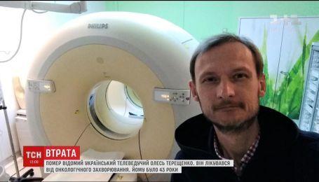 Ушел из жизни многолетний ведущий ТСН Олесь Терещенко