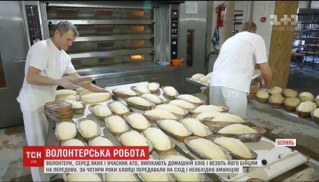 Волонтери з Волині щомісяця везуть для військових на передову духмяний хліб