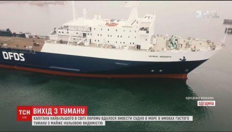 Крупнейший в мире украинский паром капитан вывел в море с почти нулевой видимостью