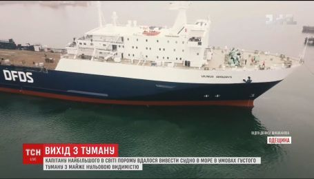 Найбільший в світі український пором капітан вивів у море із майже нульовою видимістю