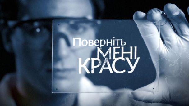 """Телеканал """"1+1"""" раскрыл дату премьеры нового третьего сезона проекта """"Поверніть мені красу"""""""