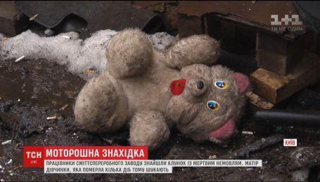 Працівники сміттєпереробного заводу в Києві знайшли мертве немовля